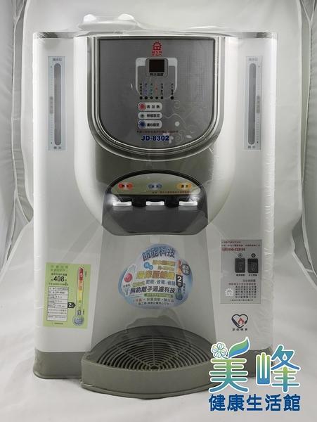 晶工牌JD8302飲水機11公升冰溫熱開飲機.節能環保.溫度顯示.更換濾心提醒燈號,只賣7800