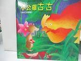 【書寶二手書T8/少年童書_KJF】小公雞古古-寶寶認知學習繪本_張晉霖