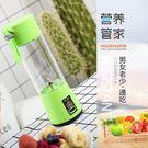 榨汁機 充電榨汁機家用多功能原汁機小型迷你學生電動水果豆漿攪拌果汁機 城市科技