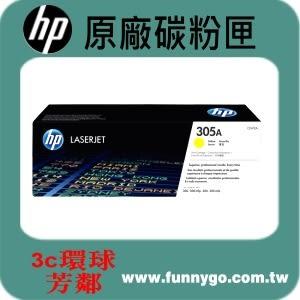 HP 原廠黃色碳粉匣 CE412A (305A)