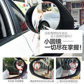 盲點鏡 多功能汽車倒車後視盲區輔助鏡小圓鏡360度無邊超清可調整盲點鏡    color shop