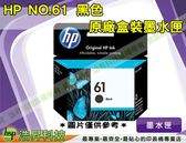 HP NO.61 / 61 黑色 原廠盒裝墨水匣 1000/1050/2000/2050/3000/3050/J410a/J610a/3050 IAMH49