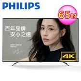 【Philips 飛利浦】65吋4K聯網顯示器+視訊盒65PUH6002 (含運無安裝)