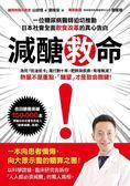 (二手書)減醣救命:一位糖尿病醫師迫切推動日本社會全面飲食改革的真心告白