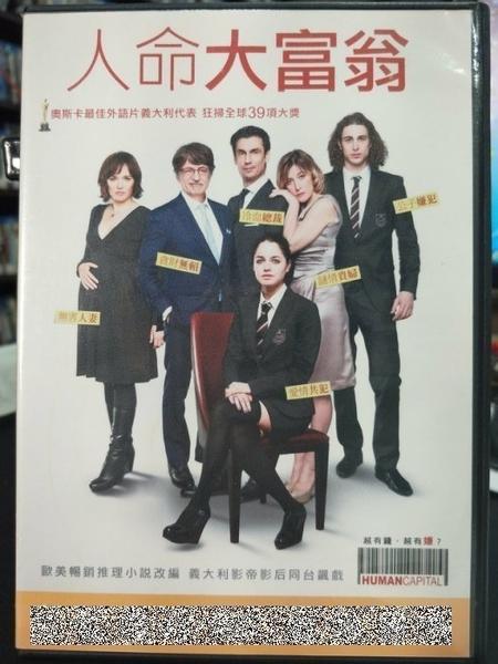挖寶二手片-P45-042-正版DVD-電影【人命大富翁】-奧斯卡最佳外語片(直購價)