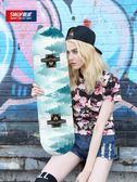專業滑板初學者成人男女生兒童青少年公路刷街四輪雙翹滑板車 MKS免運