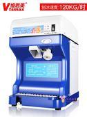 碎冰機 刨冰機商用奶茶店大功率綿綿冰電動全自動雪花沙冰機碎冰機T