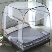 蚊帳 蚊帳免安裝蒙古包1.8m床雙人家用方頂拉鍊1.5米三開門1.2學生宿舍【快速出貨八折優惠】