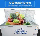 冰櫃 雪貝娜商用冰櫃臥式冷藏冷凍櫃節能大容量冷櫃雙溫 igo 歐萊爾藝術館