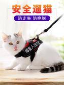 貓咪牽引繩溜貓繩貓咪專用背心式防掙脫貓鏈子遛貓繩項圈貓咪用品     易家樂