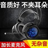 頭戴式耳機 一帆風順F1電腦游戲耳機帶麥頭戴式電競有線專用臺式話筒吃雞耳麥 米家
