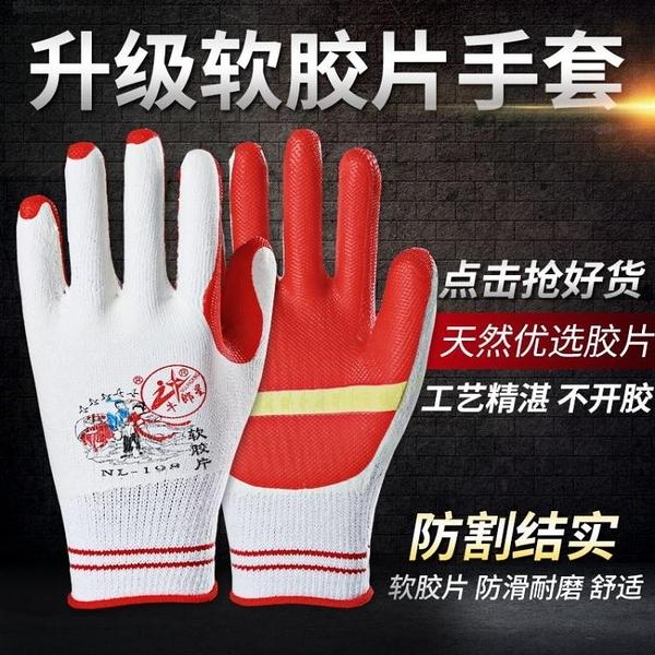 防割手套牛郎星勞保手套耐磨工作男膠皮橡膠防割手套耐用工人加厚帶膠