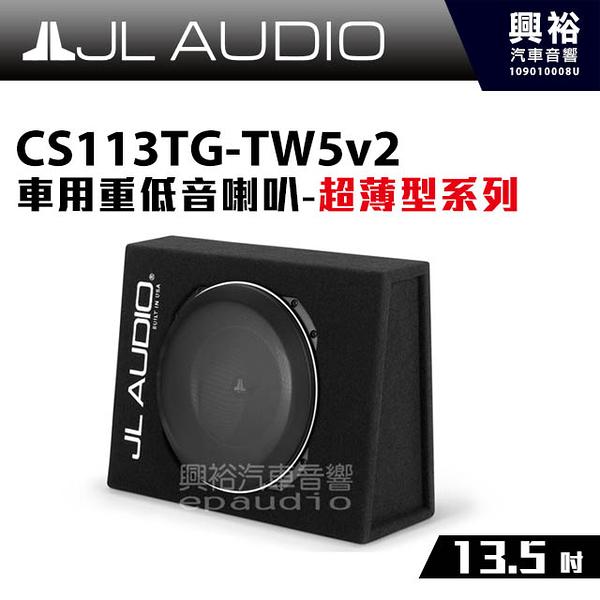 【JL】13.5吋車用重低音喇叭CS113TG-TW5v2含音箱*2歐姆