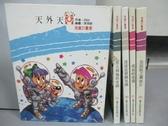 【書寶二手書T3/少年童書_QBQ】天外天_名人和他的老師_成長的感覺等_共5本合售_兒童21叢書