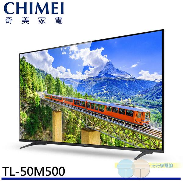 限區配送+基本安裝CHIMEI 奇美 50型大4K 內建愛奇藝 液晶顯示器 TL-50M500
