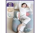 孕婦枕萌調多功能孕期搭腿護腰托腹枕側睡枕U型腰枕孕婦睡覺懷孕神器 小山好物