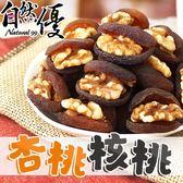 即期品-杏桃核桃120g 自然優 日華好物 賞味期限收到至少10天以上 品質良好 請盡快食用