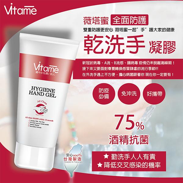 Vitame 薇塔蜜 全面防護乾洗手凝膠 50ml 茶樹 乾洗手【PQ 美妝】