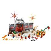 80106【LEGO 樂高積木】中國農曆新年 Chinese Trad Fest 系列 - 年獸的故事