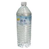 最划算純水1500ml【愛買】