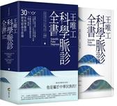 王唯工科學脈診全書(精裝典藏書盒版)【城邦讀書花園】