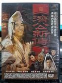挖寶二手片-S10-001-正版DVD-大陸劇【濟公新傳 全30集6碟】-張默 張國立 張瀾瀾