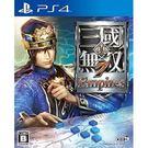 【軟體世界】PS4 真‧三國無雙 7 帝王傳 (亞洲中文版)