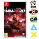 ★御玩家★現貨 NS Switch NBA 2K20 中文一般版 9/6發售[NS20219]