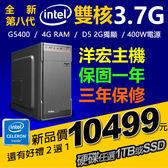 【10499元】全新第八代INTEL雙核3.7G+4G+2G獨顯+1TB或SSD硬碟任選+400W電源可升I3 I5 I7