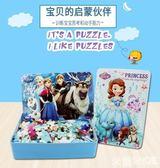 兒童玩具 60/100片鐵盒拼圖3-4-6-7-8周歲寶寶益智力男女孩積木質