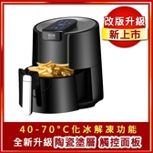 現貨 有商檢使用更放心科帥AF612S納米陶瓷鍋 全新升級改版5.5L多功能家用無油氣炸鍋