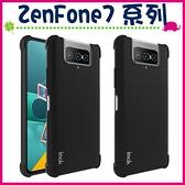 Asus ZenFone7 Pro 華碩7 四角氣墊背蓋 全包邊手機殼 軟殼保護套 TPU手機套 透明保護殼 磨砂