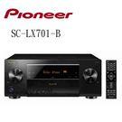 【竹北勝豐群音響】 Pioneer SC-LX701-B  9.2聲道 AV環繞擴大機