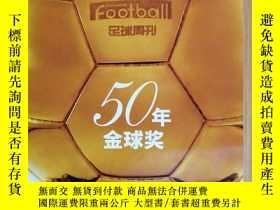 二手書博民逛書店足球周刊罕見50年金球獎Y18175 足球周刊 足球周刊