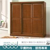 《固的家具GOOD》66-006-AG 樟木色7×7尺衣櫥【雙北市含搬運組裝】