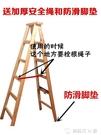木梯子 人字梯 雙側木質梯 家用折疊人字梯 木質人字梯 木梯 實木 【全館免運】 YJT