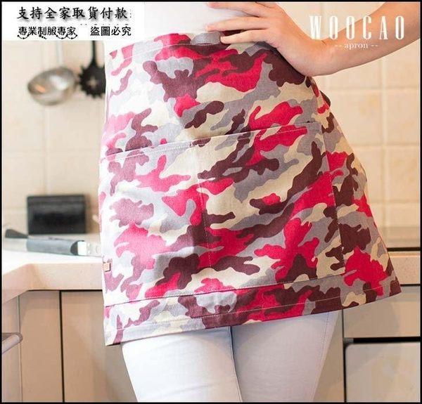 小熊居家woocao窩巢 時尚迷彩半身圍裙 碎花酒店西餐廳咖啡廳廚房工作服特價