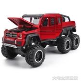 玩具車 仿真大奔G63越野車合金車模1:32兒童玩具車帶避震男孩小汽車模 大宅女韓國館