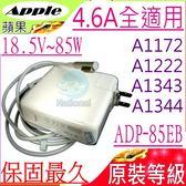 APPLE 18.5V,4.6A,85W 變壓器(原裝等級)-蘋果 MagSafe,A1330,A1343,A1344,PA-1850-3,ADP-85EB T