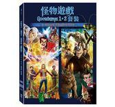 怪物遊戲 1+2 套裝 雙DVD | OS小舖
