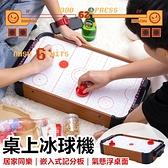 桌上曲棍球 桌上冰球 曲棍球 冰球台 桌遊 親子遊戲 益智遊戲 親子桌遊 聖誕禮物【RT024】