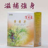 快速出貨 養生茶包 黃耆養生茶包10入 黃耆 紅棗 枸杞子 黃耆茶  宮廷露 醇典生技 黃耆茶包