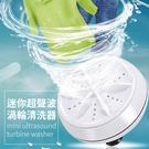 迷你超聲波渦輪清洗器 小型洗衣機 迷你洗衣機 聲波殺菌 隨身洗衣機  家用 宿舍 蔬菜水果清洗器