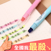 重點筆 彩色筆 辦公用品 筆記標記 韓版文具 旋轉筆 文具 可水洗 固體螢光筆【M175】米菈生活館