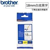 BROTHER TZe-FX241 可彎曲纜線標籤帶 18mm 白底黑字