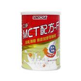 三多高熱能MCT配方-F