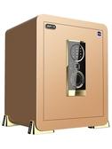 保險櫃保險箱家用防盜全鋼指紋保險櫃辦公密碼小型隱形保管箱床頭 LX聖誕交換禮物