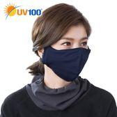 UV100 防曬 抗UV 保暖加厚鼻墊口罩-附濾片