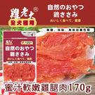 [寵樂子]《雞老大》寵物機能雞肉零食 - CBP-26 蜜汁軟嫩雞腿肉 120g / 狗零食