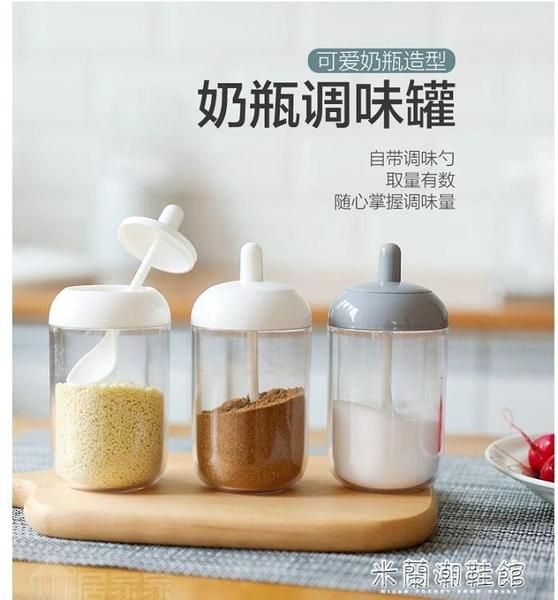 調料盒 調味罐廚房味精調料瓶家用帶蓋調料盒透明調料罐鹽罐 快速出貨